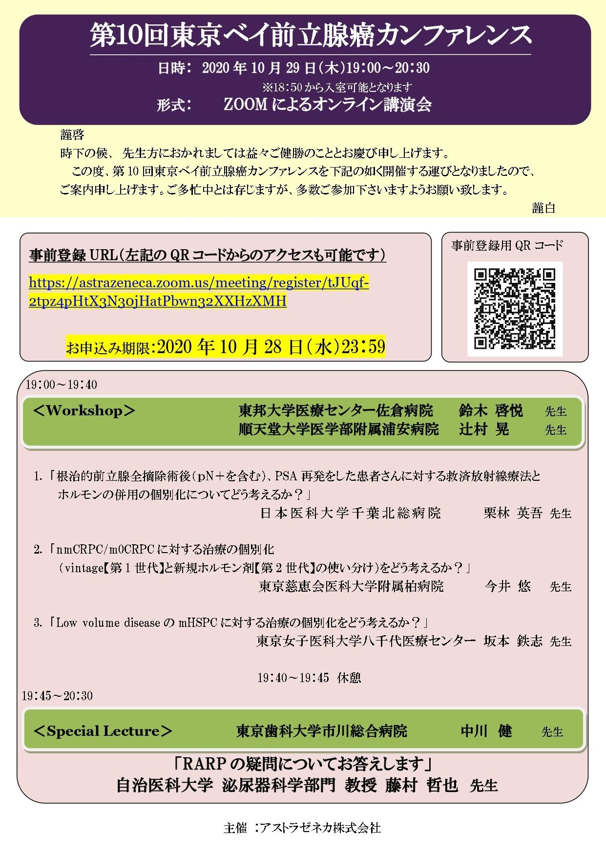東京ベイ前立腺癌カンファレンス