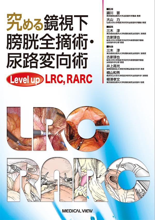 「究める鏡視下膀胱全摘術・尿路変向術 Level up LRC,RARC」