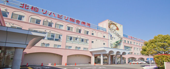 北柏リハビリ総合病院